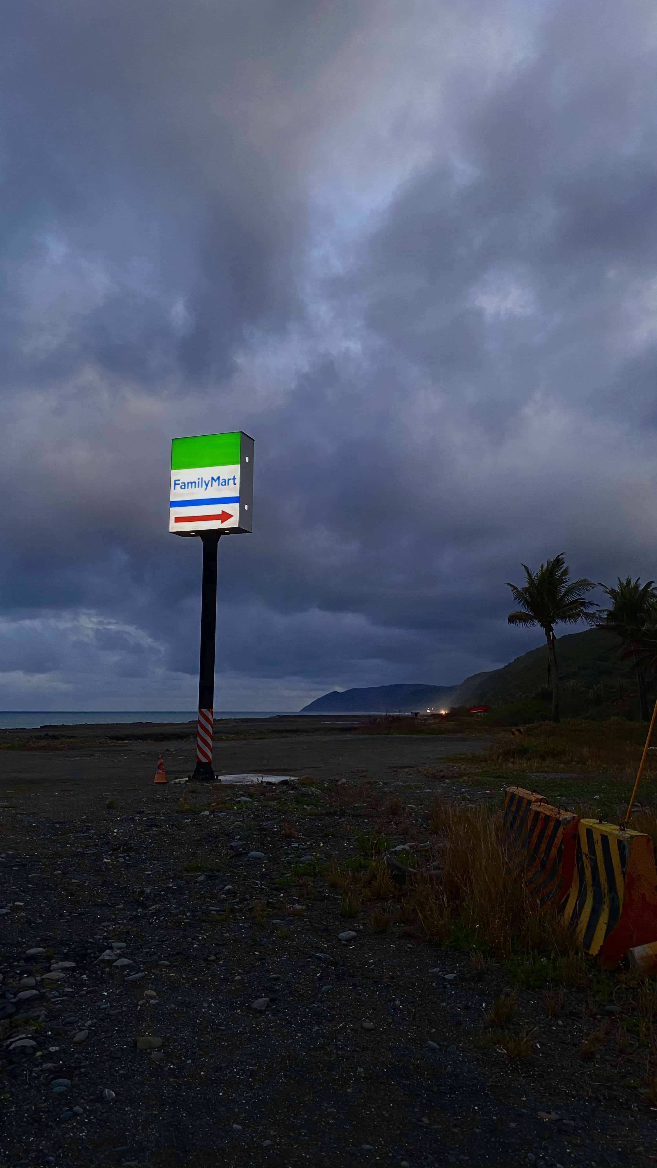 Desolate Family Mart sign. Somewhere along the east coast of Taiwan. Taken on a recent bikepacking trip.